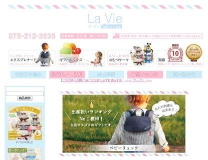 出産祝ネットショップ La Vie ラ ヴィ