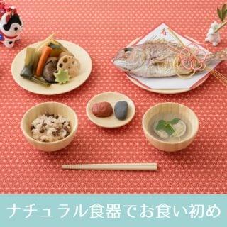 お食い初め用食器 アグニー 天然竹製 お食い初め6点セット