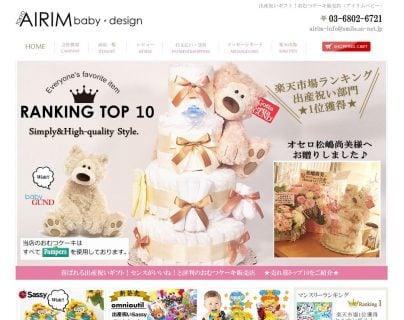 出産祝い ネットショップ AIRIM baby アイリムベビー design