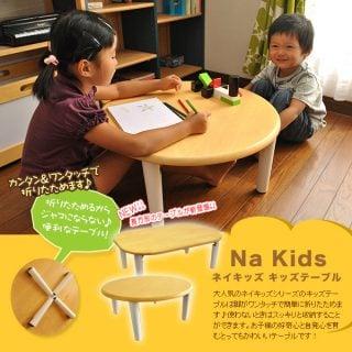 子供机 ネイキッズ キッズテーブル 折り畳み式