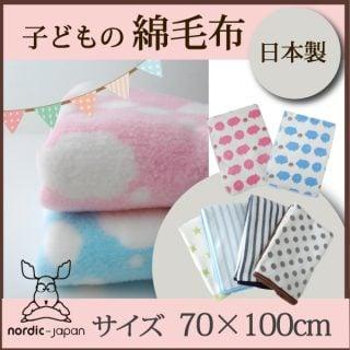ベビー毛布 日本製 ベビー綿毛布