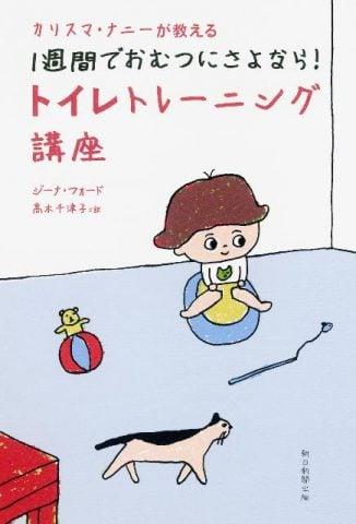 要出典 トイレトレーニンググッズ カリスマ・ナニーが教える 1週間でおむつにさよなら!トイレトレーニング講座