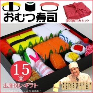 面白い出産祝 ワイヤーオレンジ おむつ寿司(15貫) 風呂敷包みセット