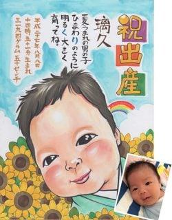 面白い出産祝 似顔絵 ネームポエム