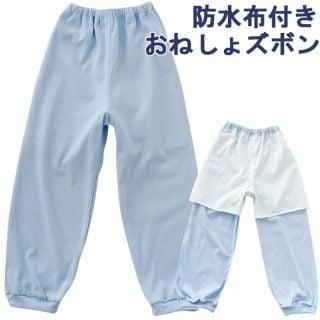 要出典 おねしょパンツ おねしょズボン 防水布付きおねしょズボン