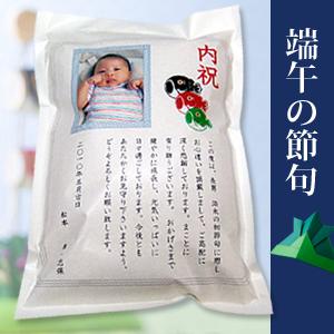 要出典 初節句の内祝 まつもと米穀 初節句内祝い 京都丹後産 こしひかり 2kg