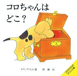 仕掛け絵本 コロちゃんはどこ? ―コロちゃんのびっくり箱