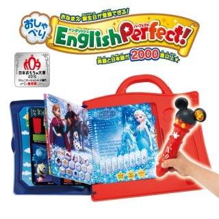 ディズニーのおもちゃ ディズニー おしゃべりイングリッシュ パーフェクト!