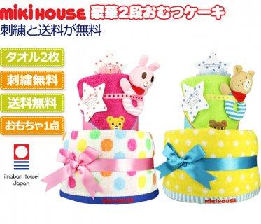 要出典 おむつケーキ ミキハウス 豪華2段 おむつケーキ