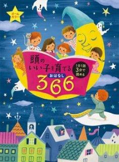 要出典 出産祝い 人気の絵本  頭のいい子を育てるおはなし366