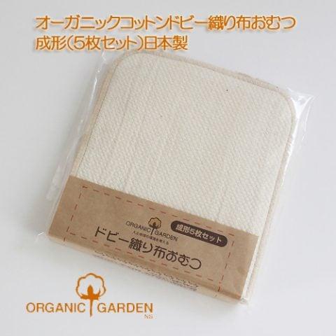 要出典 布おむつ 選び方 成形ドビー織り股おむつ5枚セット オーガニックコットン 100%