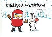 冬の絵本 だるまちゃんとうさぎちゃん
