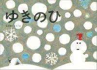 冬の絵本 ゆきのひ