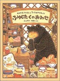 冬の絵本 ふゆじたくのおみせ おおきなクマさんとちいさなヤマネくん
