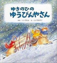 冬の絵本 ゆきのひのゆうびんやさん