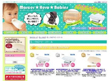 要出典 赤ちゃん用体重計レンタル マーサー・ヒーロー・ベイビーズ