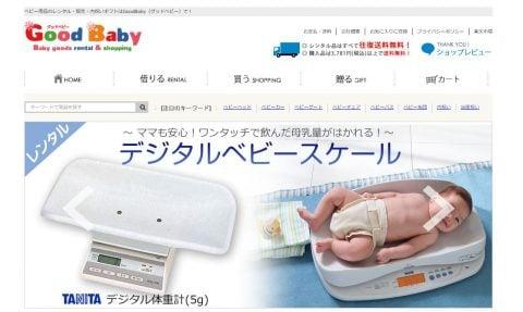 要出典 赤ちゃん用体重計レンタル グッドベビー