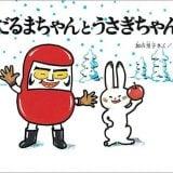 要出典 冬の絵本 だるまちゃんとうさぎちゃん