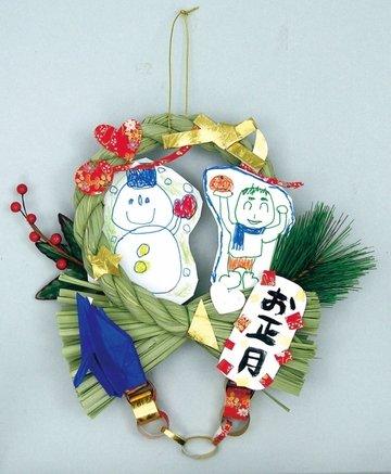 要出典 お正月遊び しめ縄飾り