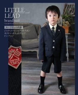 要出典 卒園式の子供服 リトルリード 男の子フォーマルスーツ7点セット