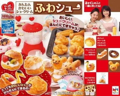 要出典 女の子プレゼント ハッピーキッチン ~かんたんかわいいシュークリーム~ ふわシュー