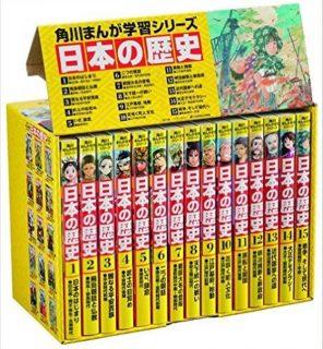 要出典 小学校の入学祝い おすすめ 角川まんが学習シリーズ 日本の歴史 全15巻定番セット