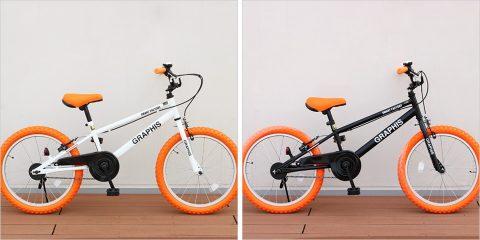 要出典 小学校の入学祝い おすすめ グラフィス 子供用自転車20インチ BMXタイプ