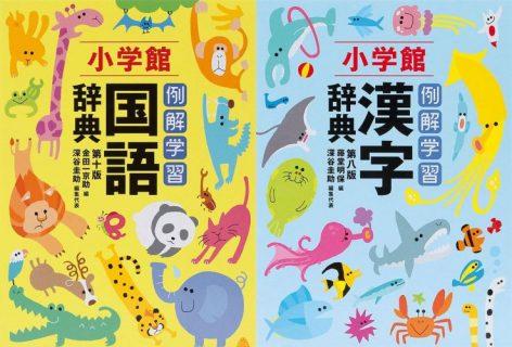 要出典 入学祝い 男の子 例解学習国語・漢字辞典バッグ&ふせん付きセット