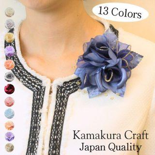 要出典 コサージュ 鎌倉工芸 巻きバラとつぼみの3輪寄せコサージュ