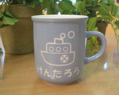 要出典 卒園記念品 ミニマグカップ(イラスト&お名前彫刻)