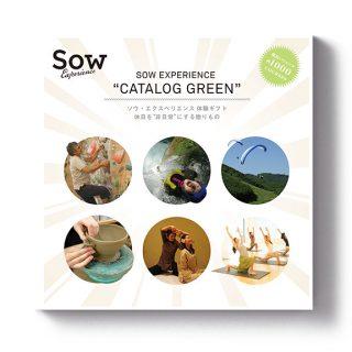 要出典 出産内祝いカタログ ソウエクスペリエンス 体験ギフト総合版カタログ GREEN