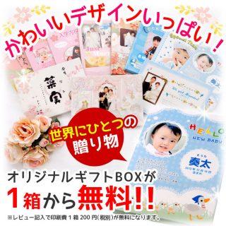 要出典 出産内祝いカタログ カタログギフト オリジナルギフトBOX