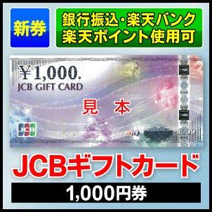 要出典 出産内祝いカタログ JCBギフトカード 1,000円券