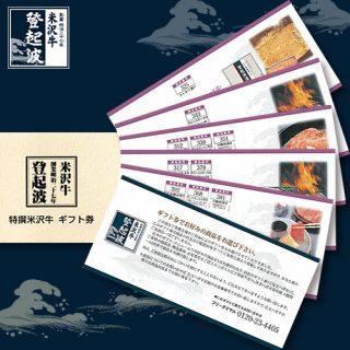要出典 出産内祝いカタログ 米沢牛 選べるギフト券 5,000コース