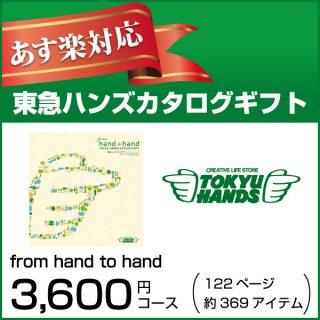 要出典 出産内祝いカタログ 東急ハンズカタログギフト 3600円コース luna(ルナ)