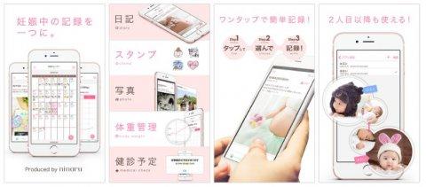 アプリ 妊娠カレンダー