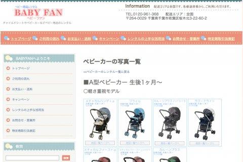 baby-fan