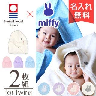 要出典 双子の出産祝い 双子 今治タオル&ミッフィー フード付きバスタオル 2枚セット