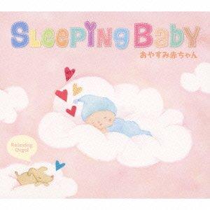 要出典 オルゴール スリーピング・ベイビー~おやすみ赤ちゃん α波オルゴール