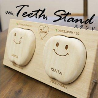 要出典 双子 出産祝い 乳歯ケーススタンド ティース君専用ツインスタンド