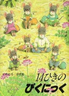 要出典 春の絵本 14ひきのぴくにっく (14ひきのシリーズ)