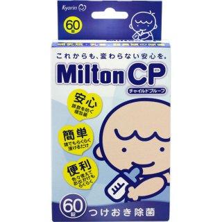 要出典 ミルトン Milton CP チャイルドプルーフ