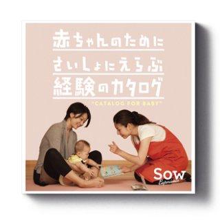要出典 出産祝 ソウ・エクスペリエンス 体験ギフトカタログ FOR BABY
