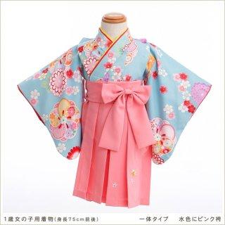 要出典 ひな祭り 衣装 レンタル着物 1歳女の子用 桃の節句 水色にピンク袴