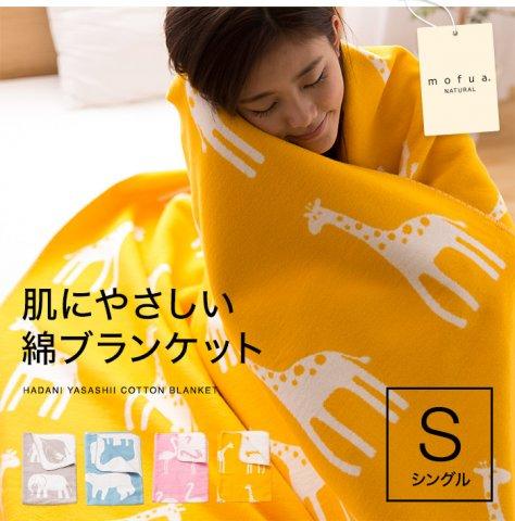 要出典 子供用毛布 ナイスデイ mofua natural 肌にやさしい綿ブランケット
