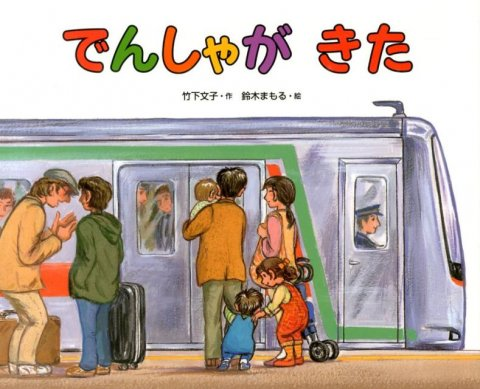 要出典 電車の絵本 でんしゃが きた / 偕成社