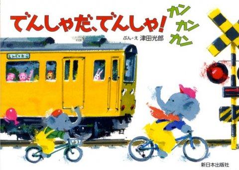 要出典 電車の絵本 でんしゃだ、でんしゃ! カンカンカン / 新日本出版社