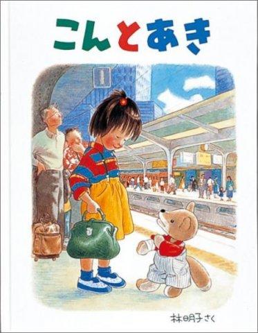 要出典 電車の絵本 こんとあき / 福音館書店