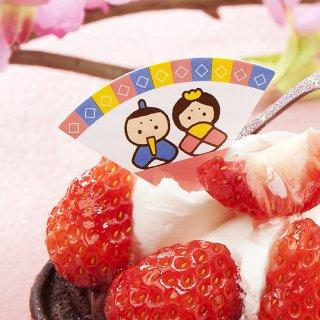 要出典 ひなまつりケーキ 楽しいひな祭り 扇形のお内裏様とお雛様のケーキピック