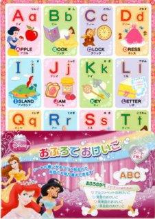 要出典 アルファベット表 プリンセス ABC